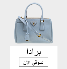 2f8dc20838a2c ... new-top-banner-prada-AR ...